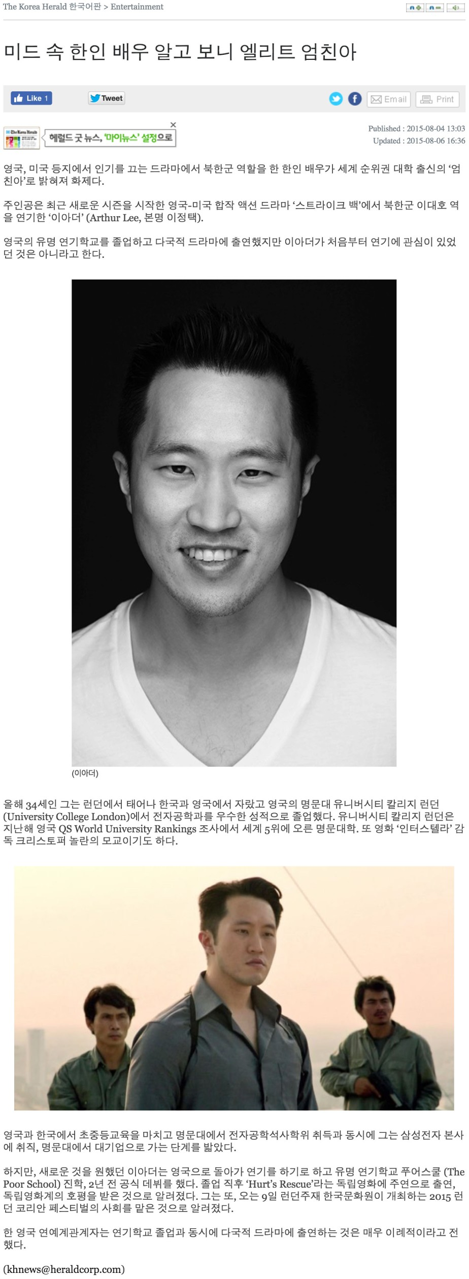 KoreaHerald copy